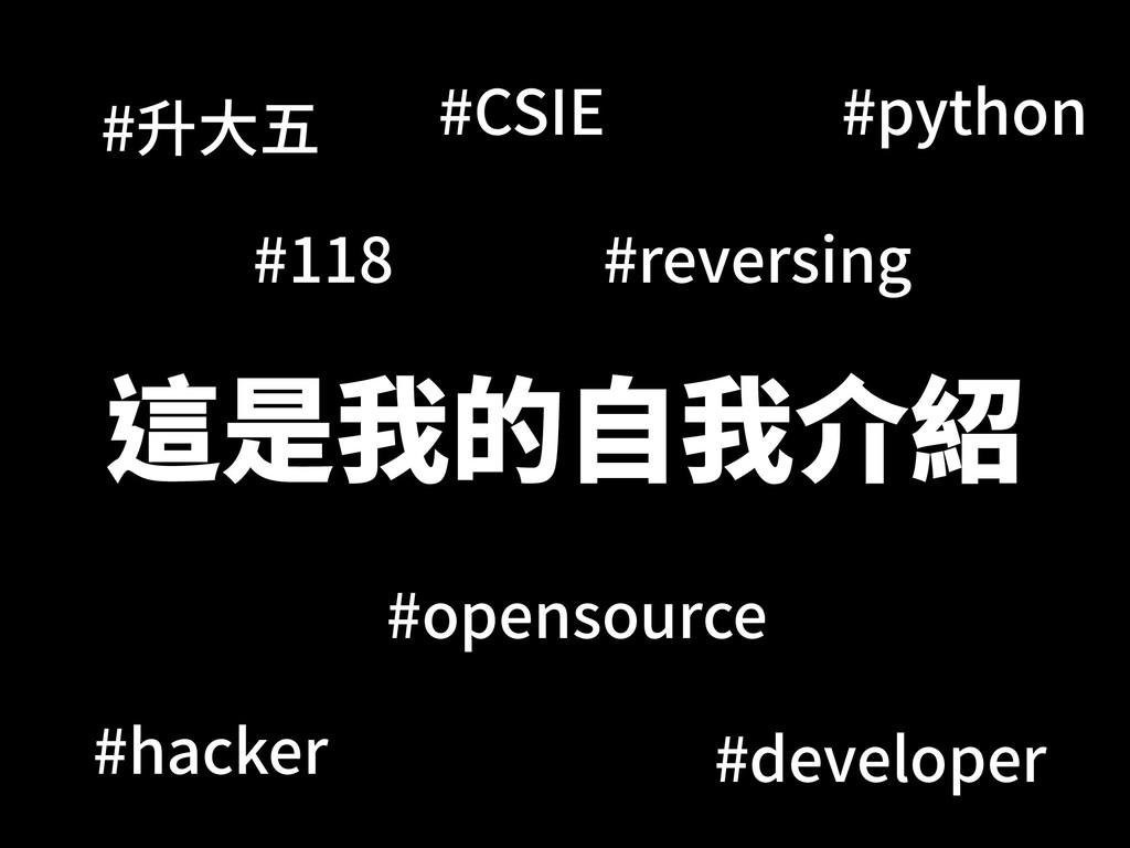 這是我的⾃我介紹 #118 #升⼤五 #CSIE #hacker #opensource #d...