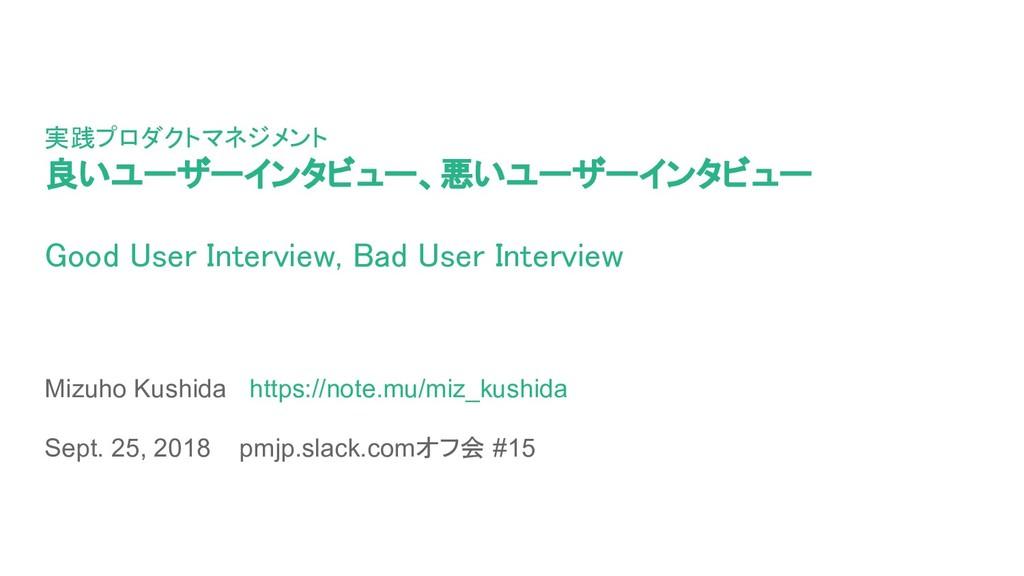 実践プロダクトマネジメント 良いユーザーインタビュー、悪いユーザーインタビュー Good Us...