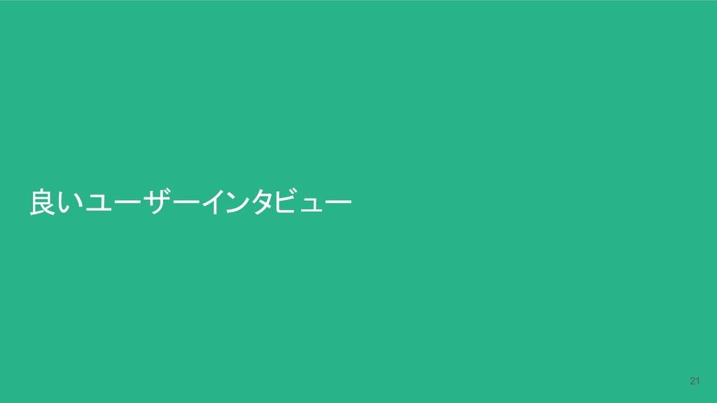 良いユーザーインタビュー 21