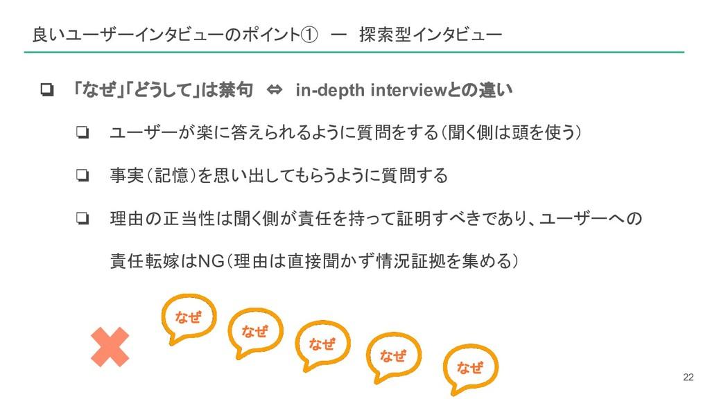 良いユーザーインタビューのポイント① ー 探索型インタビュー ❏ 「なぜ」「どうして」は禁句 ...