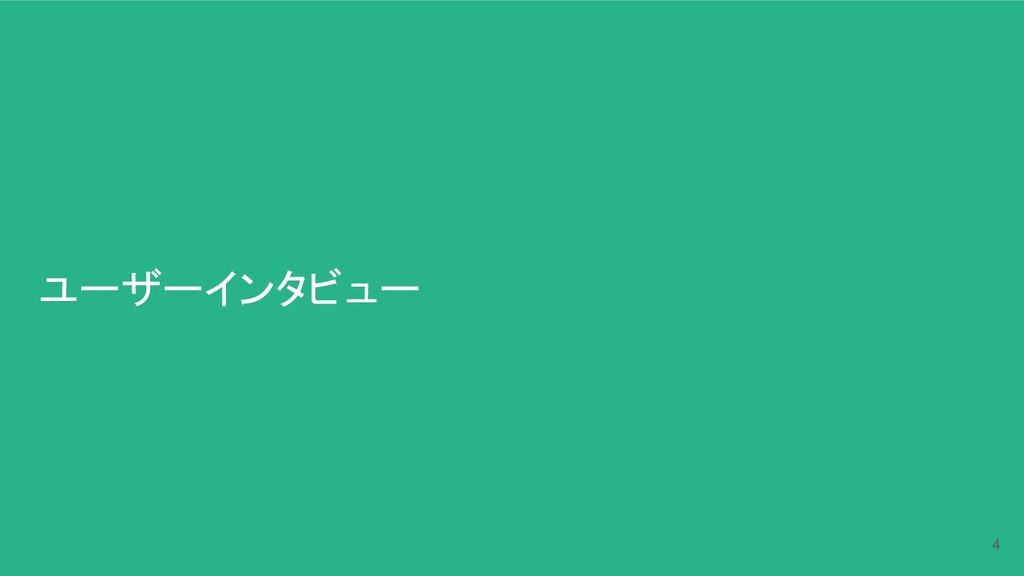 ユーザーインタビュー 4