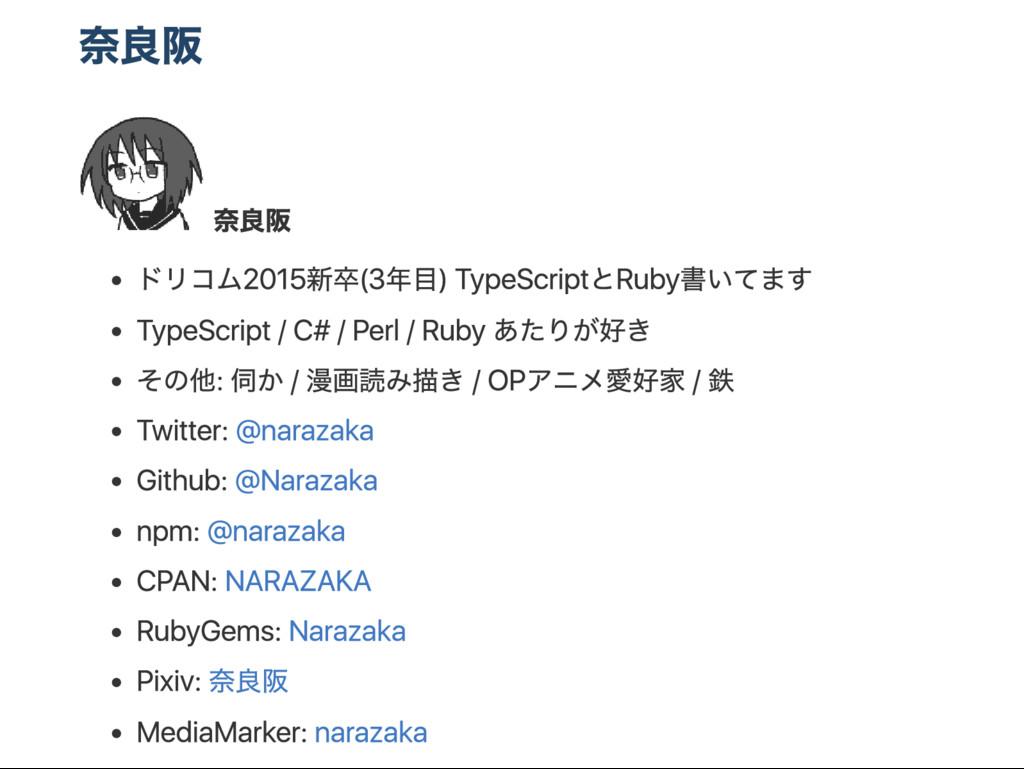 奈良阪 奈良阪 ドリコム2015新卒(3年目) T yp e S cr ipt と R u b...