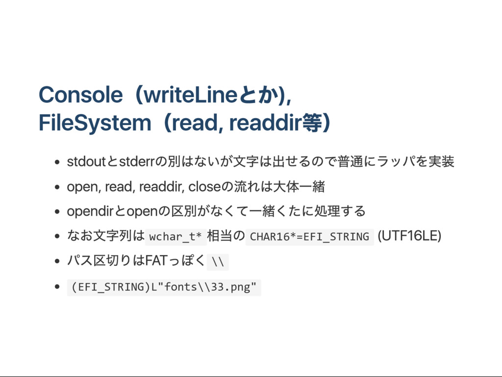 C onsole(write L ineとか), F ile S ystem(read, re...