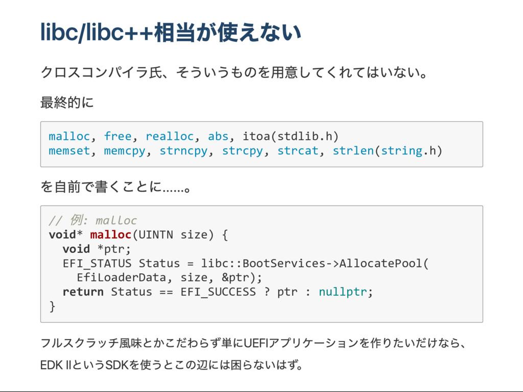 libc/libc++相当が使えない クロスコンパイラ氏、 そういうものを用意してくれてはいな...