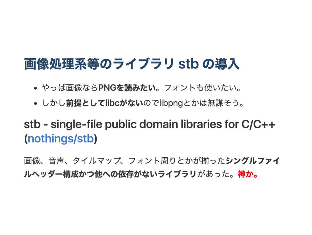 画像処理系等のライブラリ stb の導入 やっぱ画像なら PNG を読みたい。 フォントも使い...