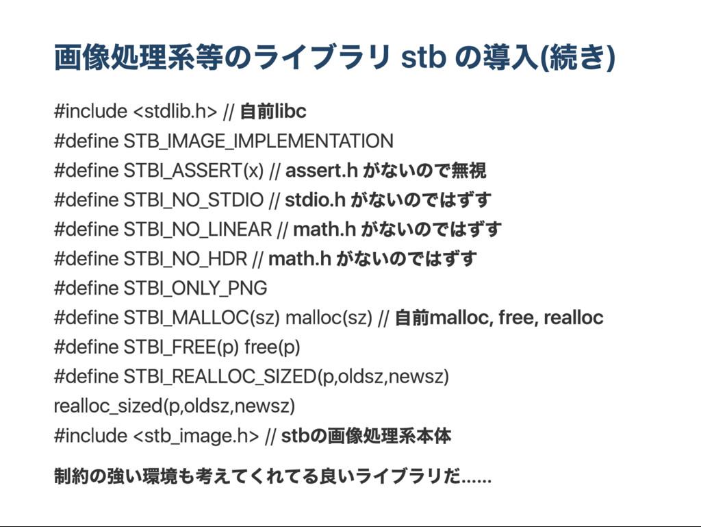 画像処理系等のライブラリ stb の導入(続き) #inclu de <st dlib.h> ...