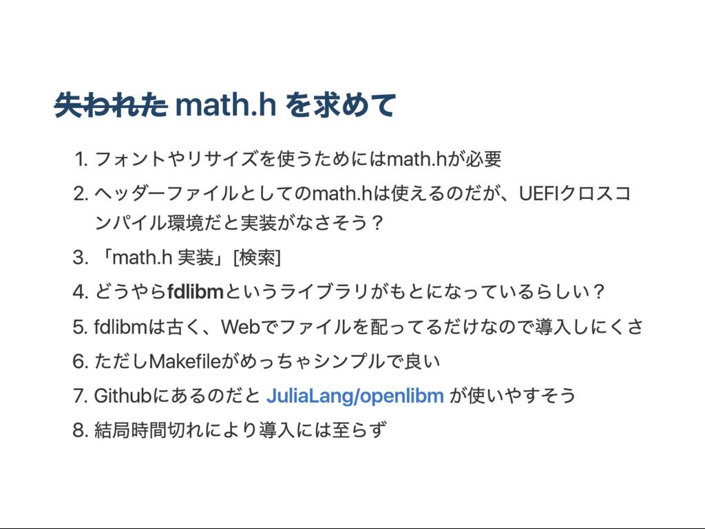 失われた math.h を求めて 1. フォントやリサイズを使うためにはmat h.hが必要 ...