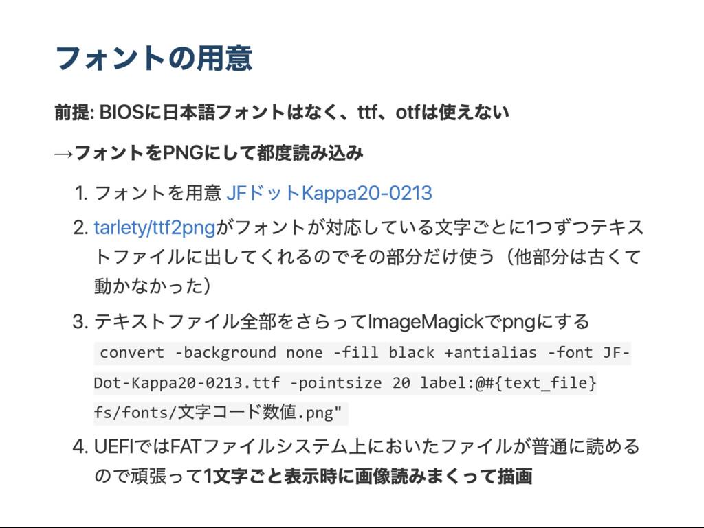 フォントの用意 前提: BIOS に日本語フォントはなく、ttf、 otfは使えない → フォ...