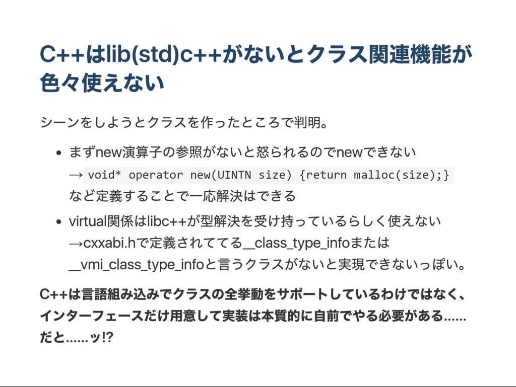 C ++はlib(std)c++がないとクラス関連機能が 色々 使えない シー ンをしようとク...