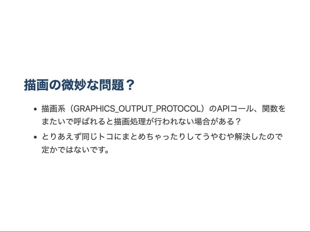 描画の微妙な問題? 描画系(GRAPHICS _OUTPUT _PROTOCOL ) の AP...