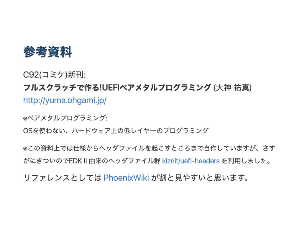 参考資料 C 92(コミケ)新刊: フルスクラッチで作る!UEFI ベアメタルプログラミング ...