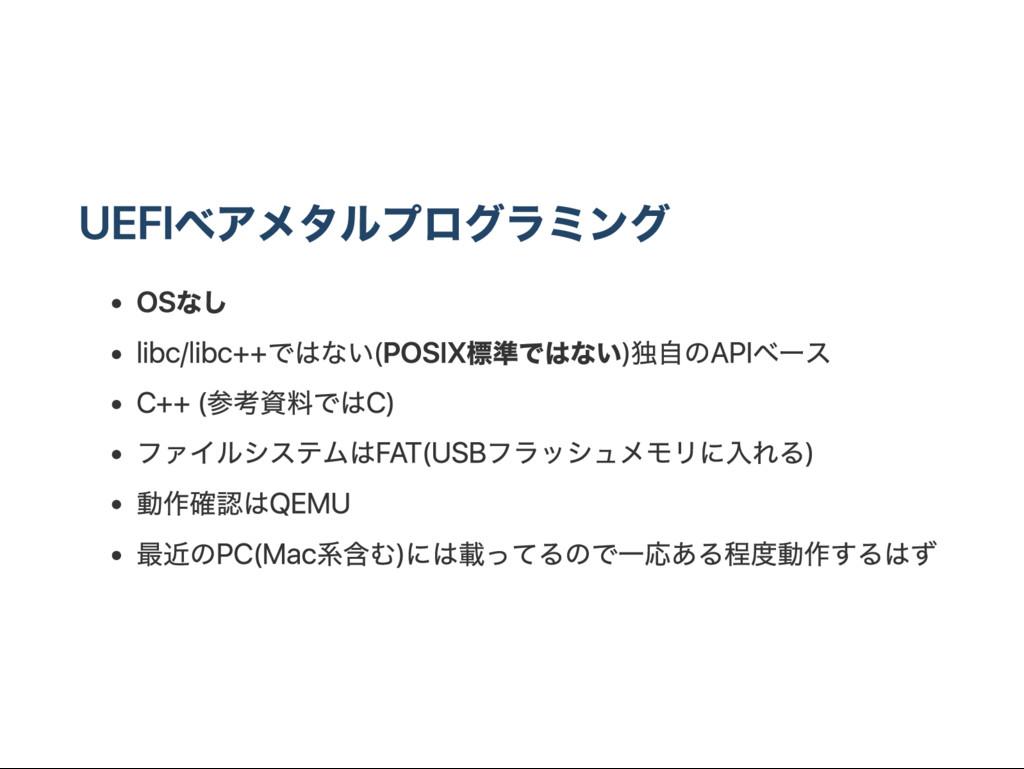 UEFI ベアメタルプログラミング OS なし libc/libc++ではない(POSI X標...