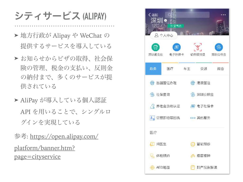 γςΟαʔϏε (ALIPAY) ➤ ํߦ͕ Alipay  WeChat ͷ ఏڙ͢Δ...