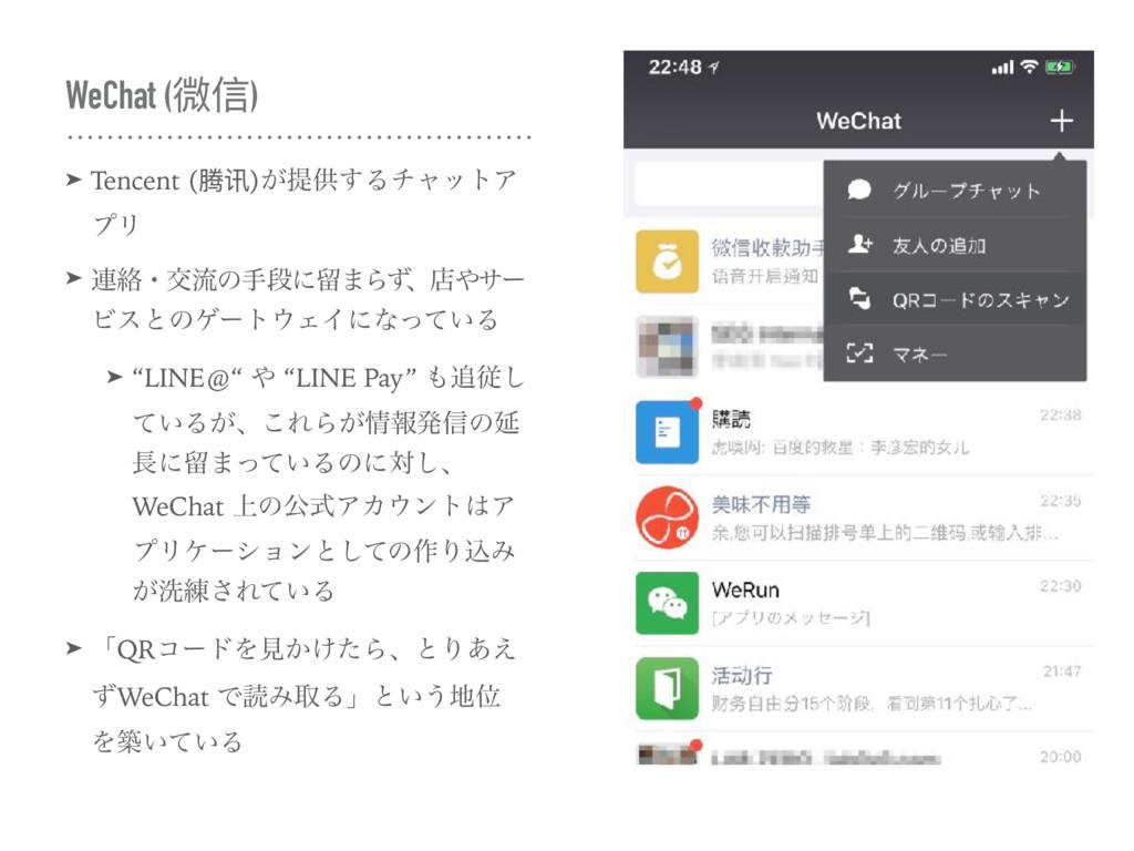 WeChat (ஙמ) ➤ Tencent (ᚸᦔ)͕ఏڙ͢ΔνϟοτΞ ϓϦ ➤ ࿈བྷɾަྲྀ...