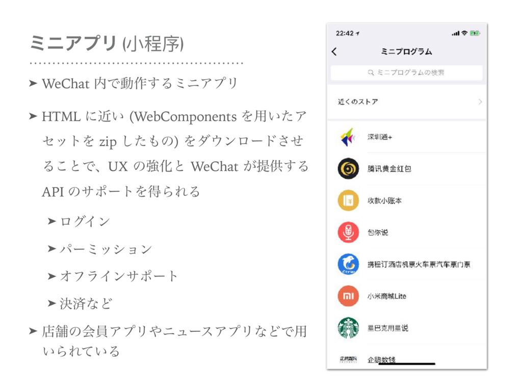 ϛχΞϓϦ (ੜᑕଧ) ➤ WeChat Ͱಈ࡞͢ΔϛχΞϓϦ ➤ HTML ʹ͍ۙ (We...