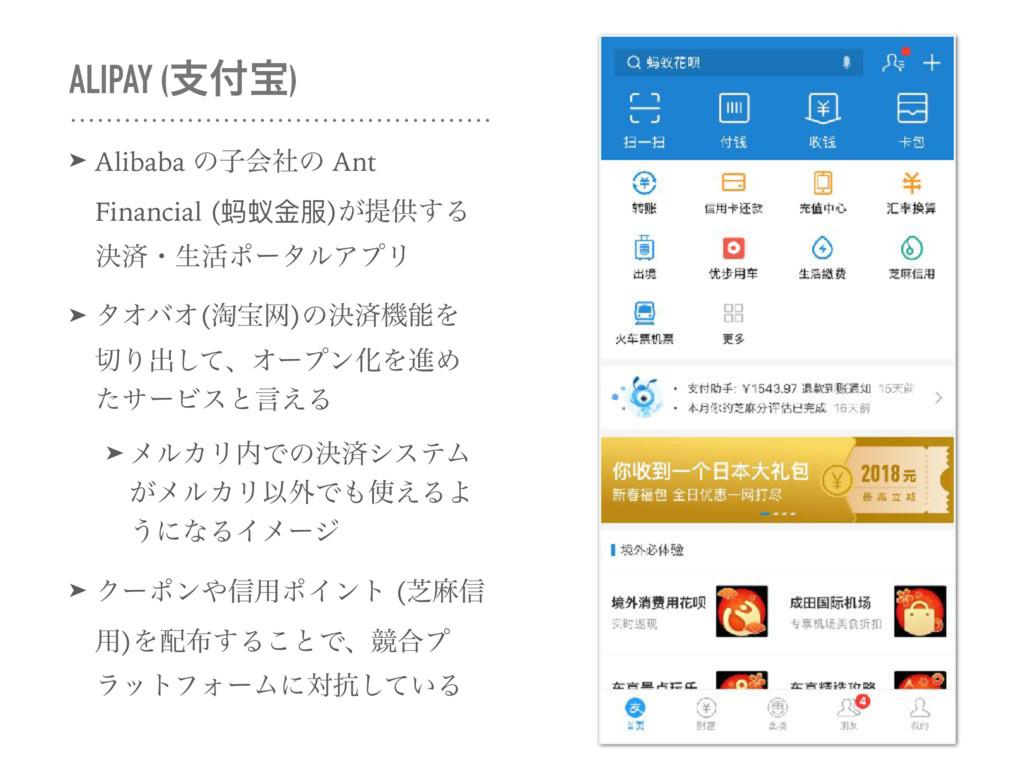ALIPAY (ࢧๅ) ➤ Alibaba ͷࢠձࣾͷ Ant Financial (ᡶᡵᰂ...