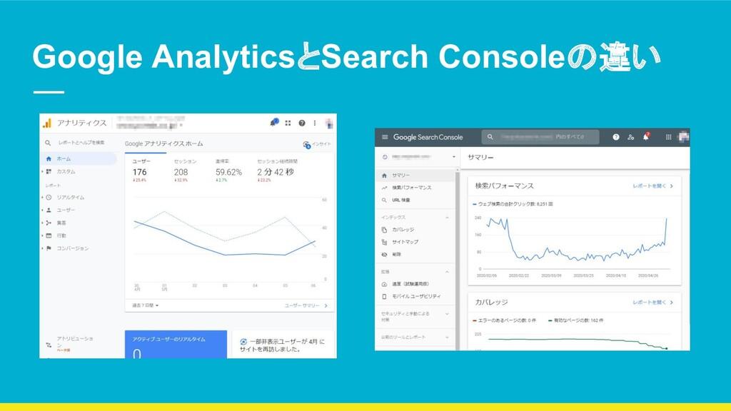 Google AnalyticsとSearch Consoleの違い