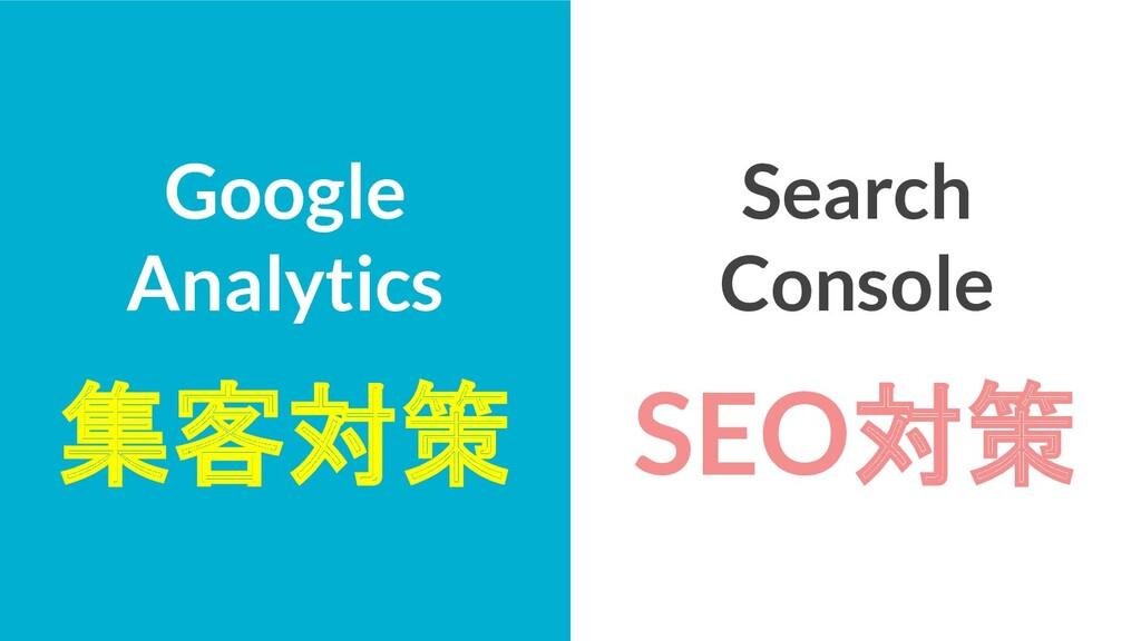 Google Analytics 集客対策 Search Console SEO対策