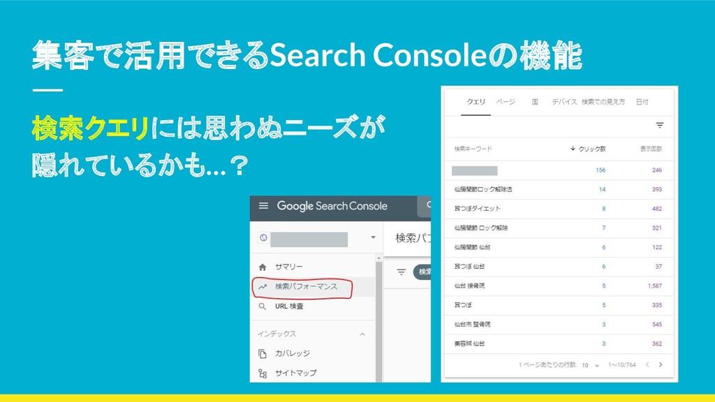 集客で活用できるSearch Consoleの機能 検索クエリには思わぬニーズが 隠れているか...