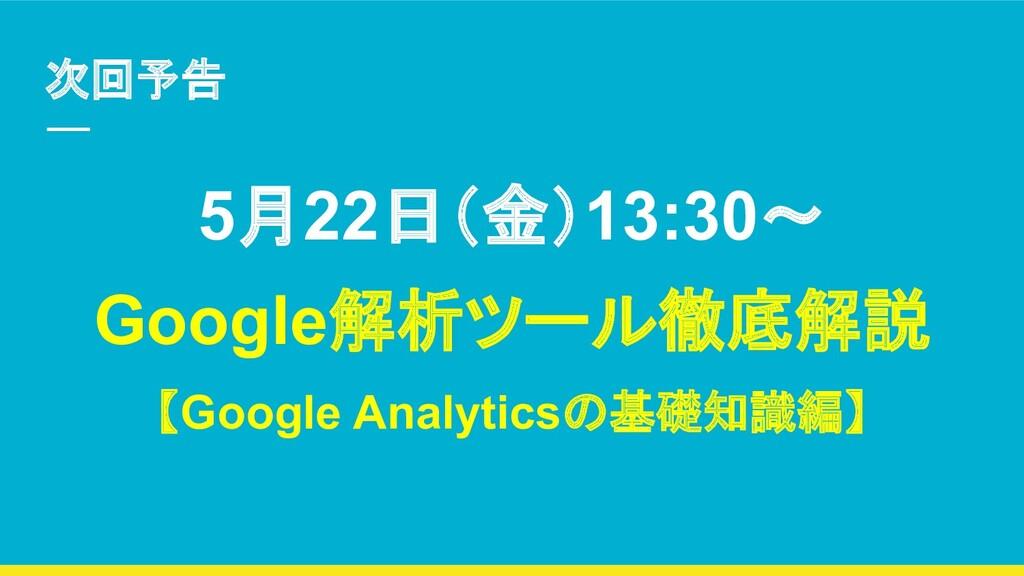 次回予告 5月22日(金)13:30〜 Google解析ツール徹底解説 【Google Ana...