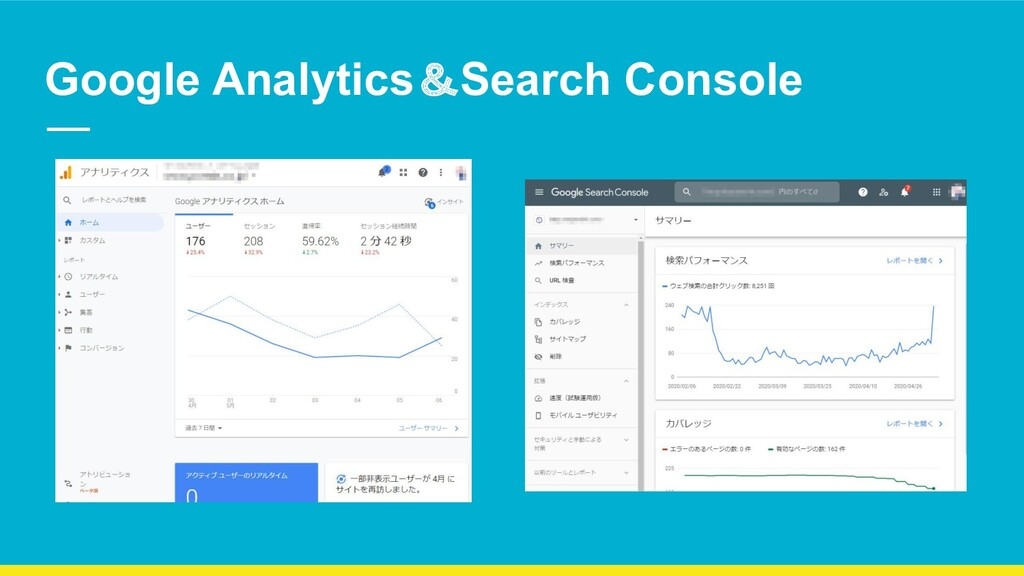 Google Analytics&Search Console