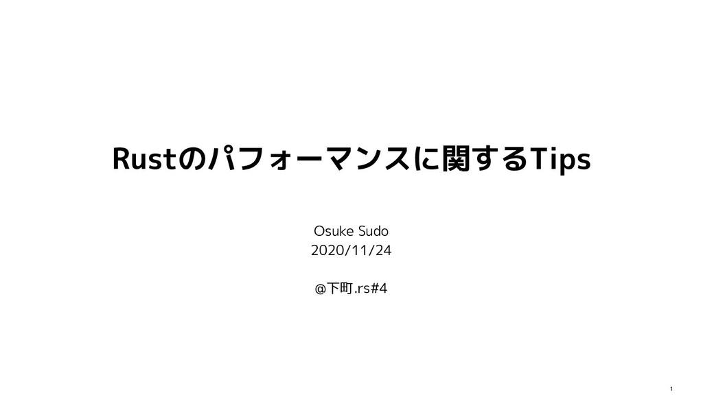 1 Rustのパフォーマンスに関するTips Osuke Sudo 2020/11/24 @下...