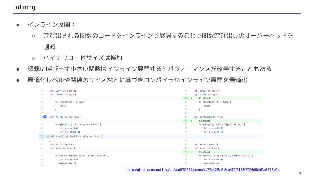 5 ● インライン展開: ○ 呼び出される関数のコードをインラインで展開することで関数呼び出し...