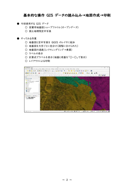 ~ 2 ~ 基本的な操作 GIS データの読み込み→地図作成→印刷 ● 今回使用する GIS ...