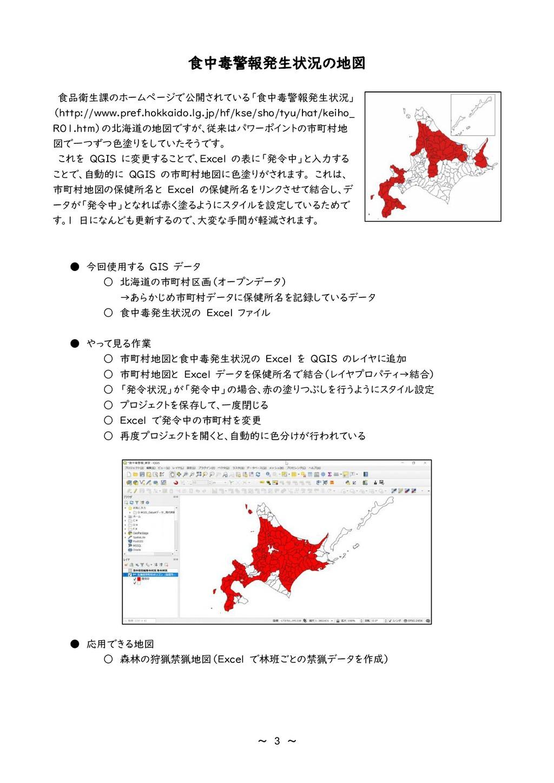 ~ 3 ~ 食中毒警報発生状況の地図 食品衛生課のホームページで公開されている「食中毒警報発生...