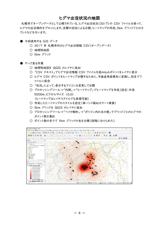~ 6 ~ ヒグマ出没状況の地図 札幌市でオープンデータとして公開されている、ヒグマ出没状況(...