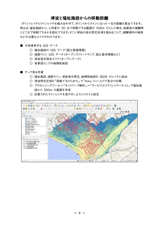 ~ 9 ~ 津波と福祉施設からの移動距離 ポイントレイヤとラインレイヤを組み合わせて、ポイント...