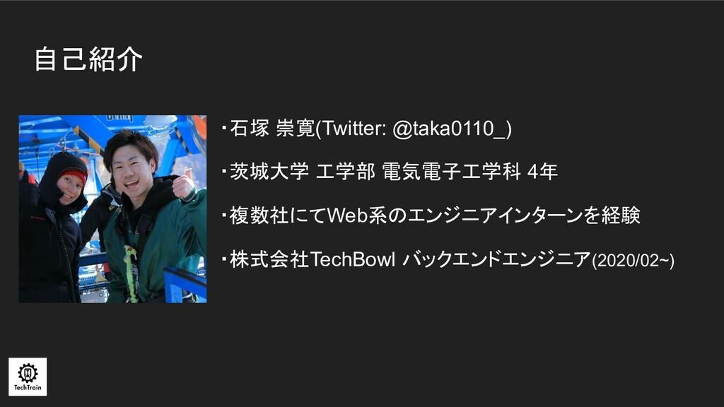 自己紹介 ・石塚 崇寛(Twitter: @taka0110_) ・茨城大学 工学部 電気電子...