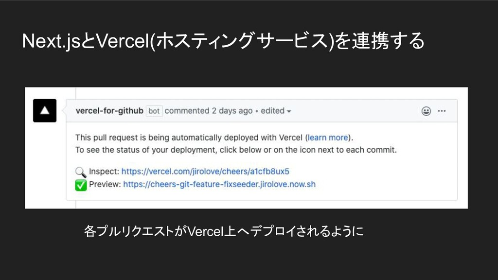 Next.jsとVercel(ホスティングサービス)を連携する 各プルリクエストがVercel...