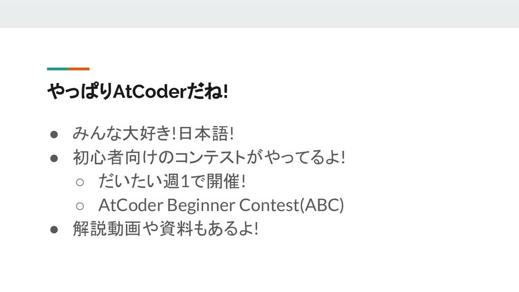 やっぱりAtCoderだね! ● みんな大好き!日本語! ● 初心者向けのコンテストがやってる...
