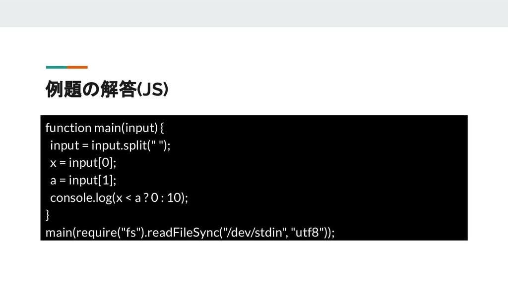 例題の解答(JS) function main(input) { input = input....
