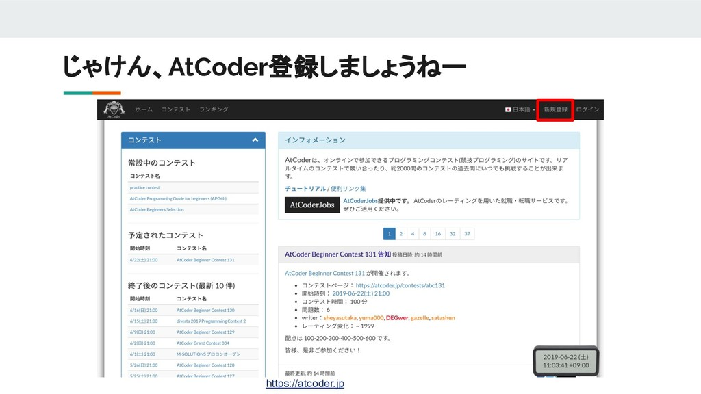 じゃけん、AtCoder登録しましょうねー https://atcoder.jp