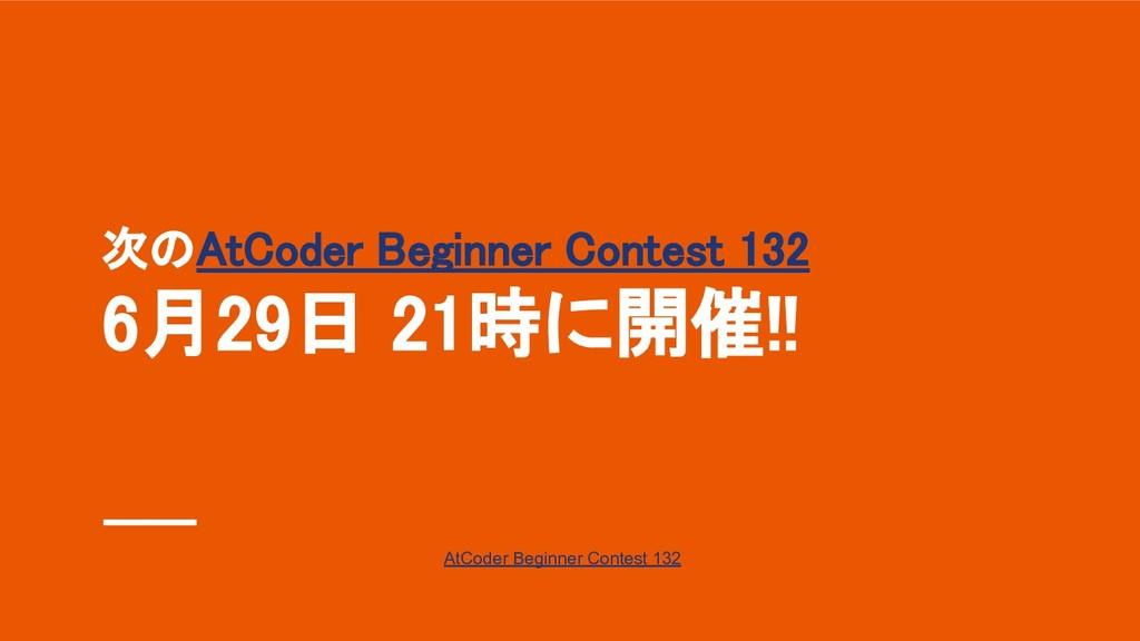 次のAtCoder Beginner Contest 132 6月29日 21時に開催!!...