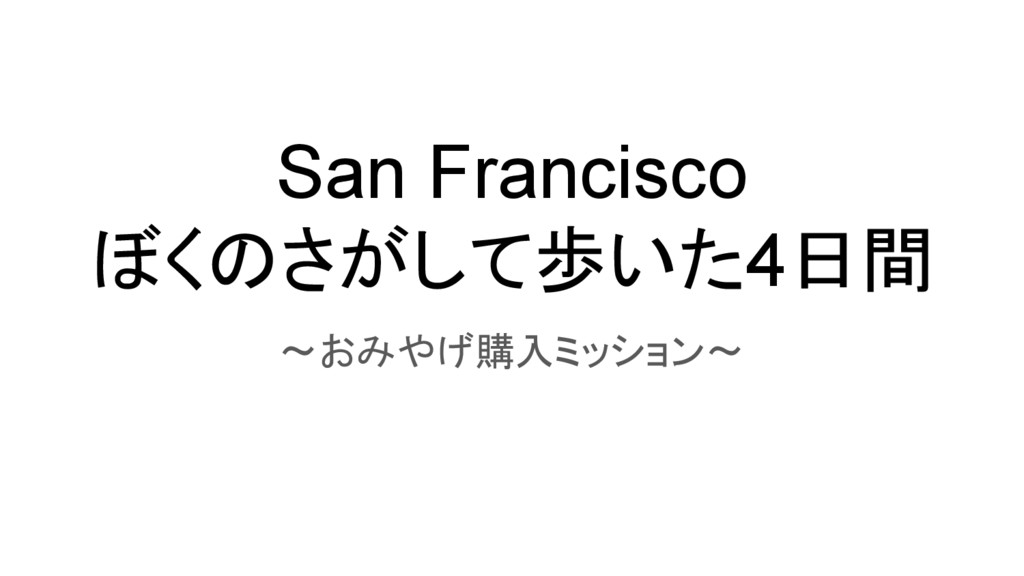 San Francisco ぼくのさがして歩いた4日間 〜おみやげ購入ミッション〜