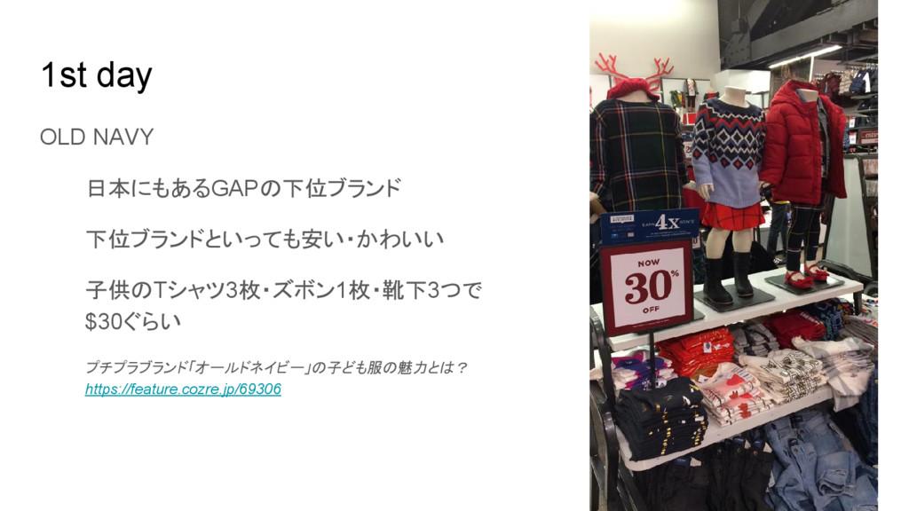 OLD NAVY 日本にもあるGAPの下位ブランド 下位ブランドといっても安い・かわいい 子供...
