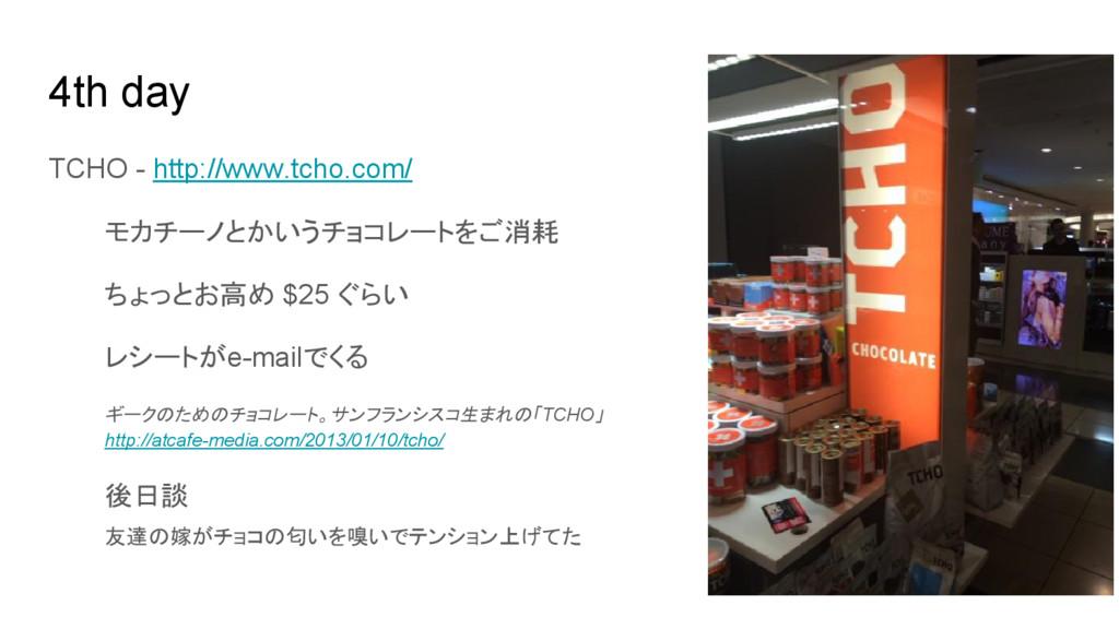 TCHO - http://www.tcho.com/ モカチーノとかいうチョコレートをご消耗...