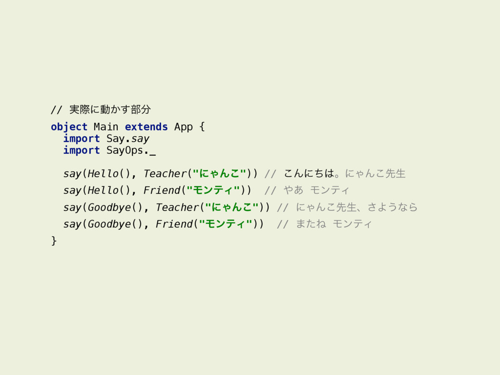 // ࣮ࡍʹಈ͔͢෦෼ object Main extends App {