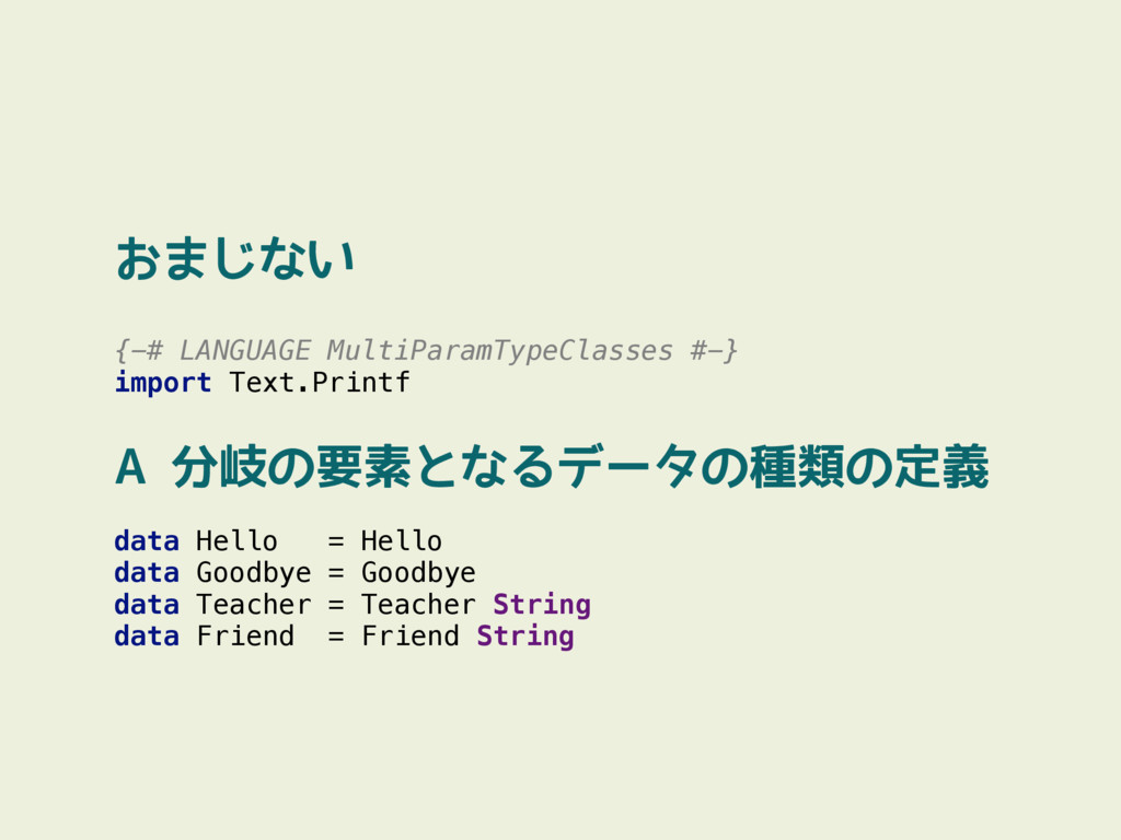 {-# LANGUAGE MultiParamTypeClasses #-}