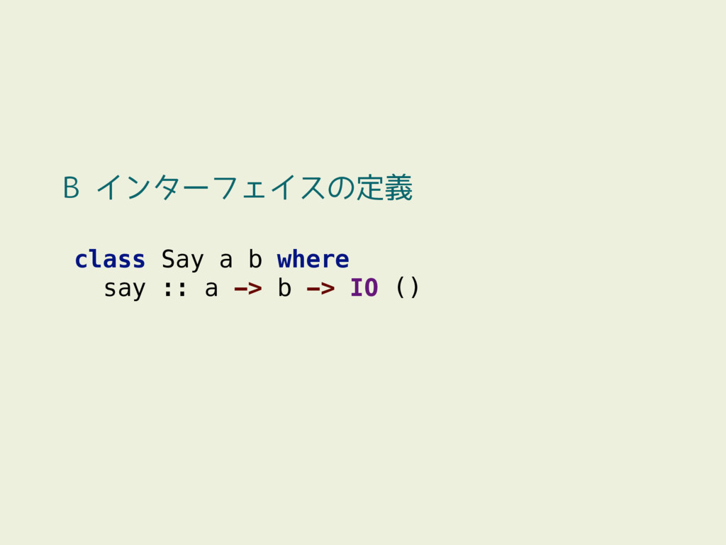 class Say a b where