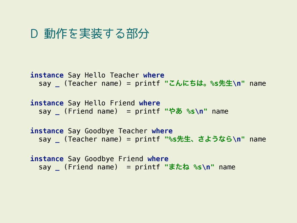 instance Say Hello Teacher where