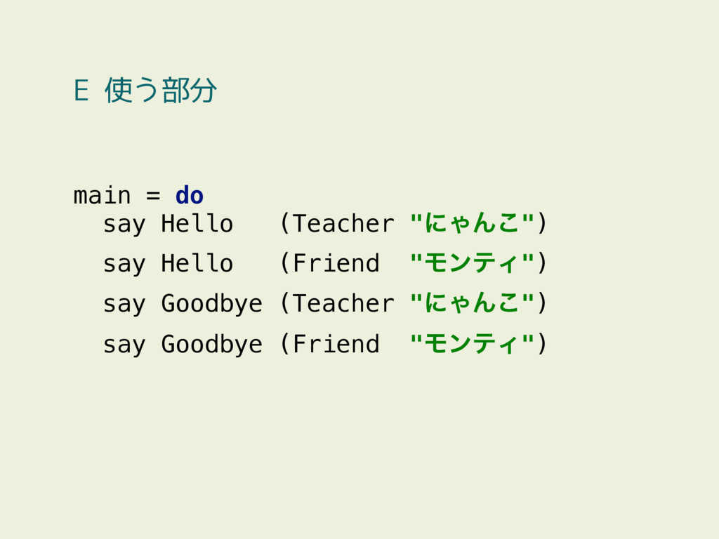 main = do