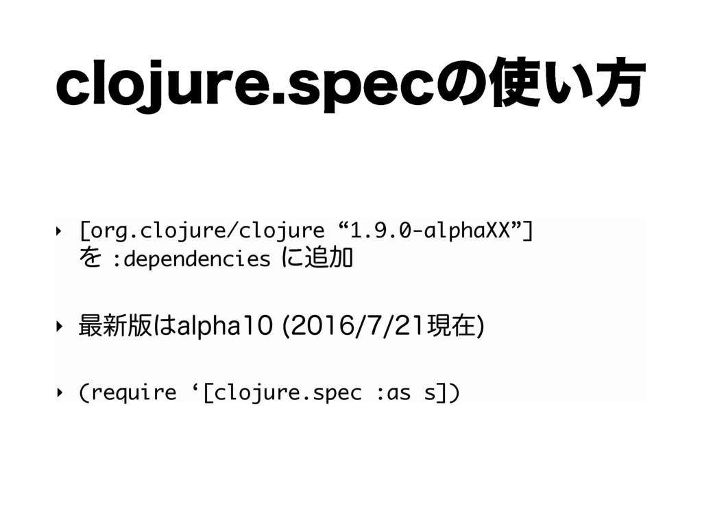 "DMPKVSFTQFDͷ͍ํ ‣ [org.clojure/clojure ""1.9.0-..."