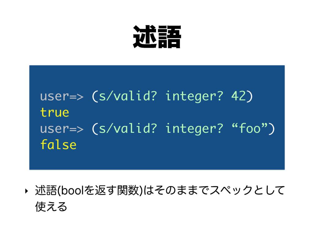 ड़ޠ ‣ ड़ޠ CPPMΛฦؔ͢ ͦͷ··ͰεϖοΫͱͯ͠ ͑Δ user=> (s/v...