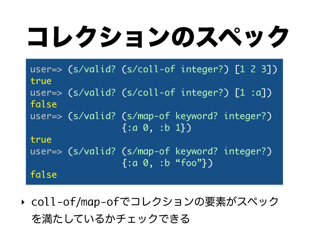ίϨΫγϣϯͷεϖοΫ ‣ coll-ofmap-ofͰίϨΫγϣϯͷཁૉ͕εϖοΫ Λຬͨ...