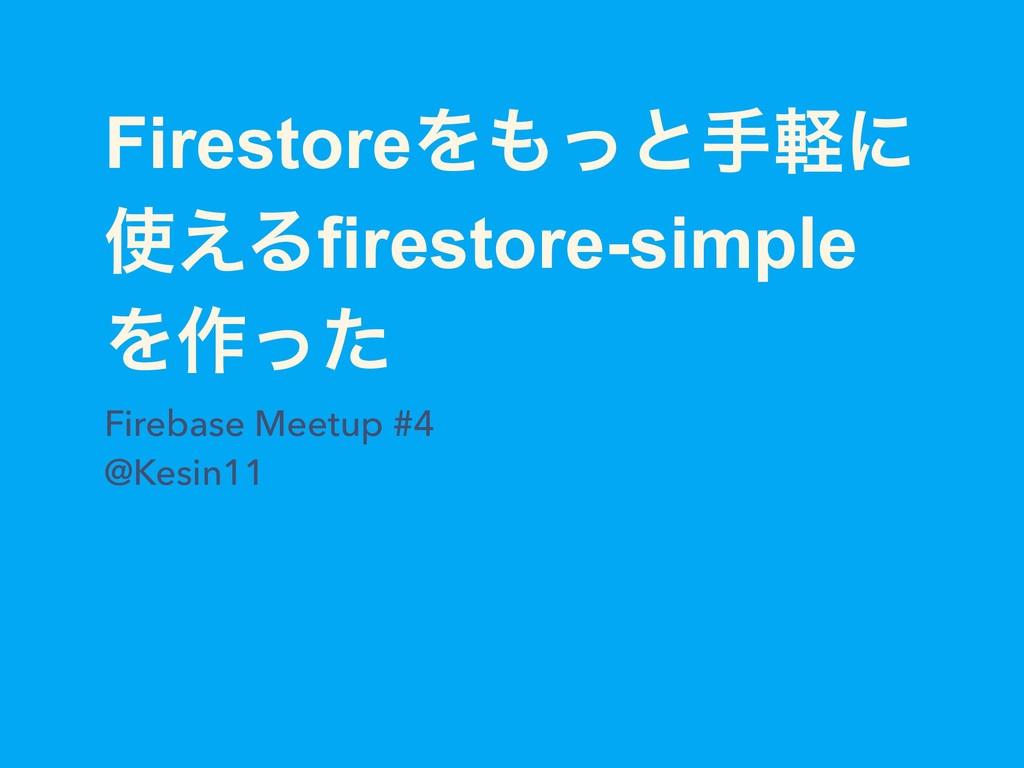 FirestoreΛͬͱखܰʹ ͑Δfirestore-simple Λ࡞ͬͨ Fireb...