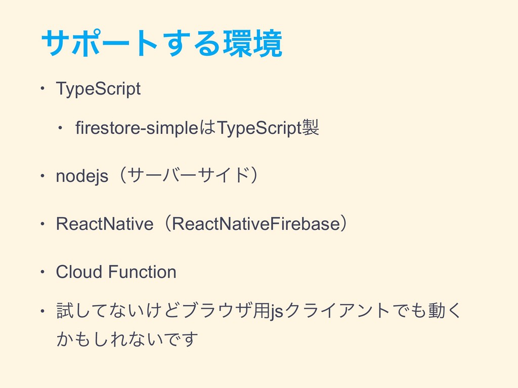 αϙʔτ͢Δڥ • TypeScript • firestore-simpleTypeSc...